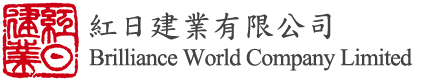 紅日建業有限公司 Brilliance World Company Ltd.